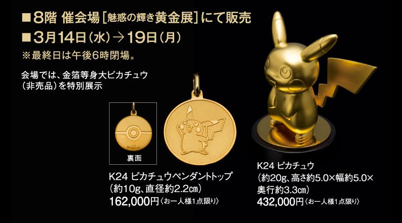 pikachu-golden-takashimaya-mar2018.png