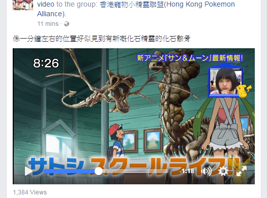 pokemon SM new fossil.png